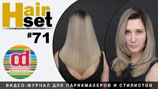 HAIR SET #71 Haircut стрижка