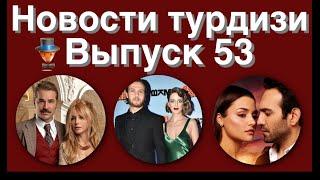 Новости турдизи.  Выпуск 53