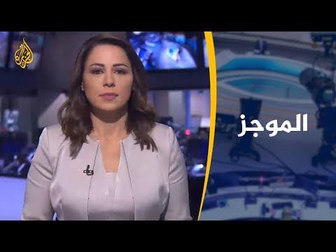 موجز الأخبار – العاشرة مساء 16/8/2019  - نشر قبل 15 ساعة
