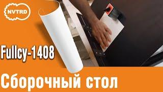 Оборудование для фотокниг. Сборочный стол Fullсy1408 Е.(, 2017-08-30T14:41:49.000Z)