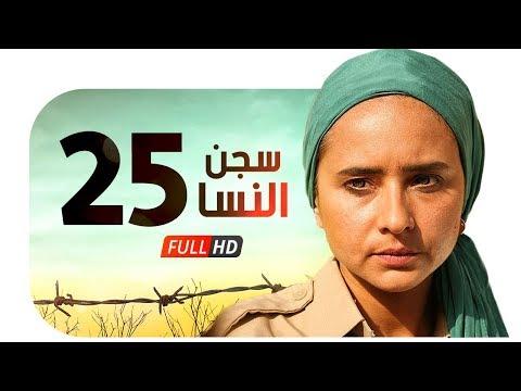 مسلسل سجن النسا حلقة 25 HD كاملة