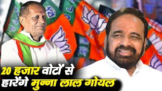 Jyotiraditya Scindia Munna lan goyal की हार तय. Viral Audio में BJP नेता का दांवा