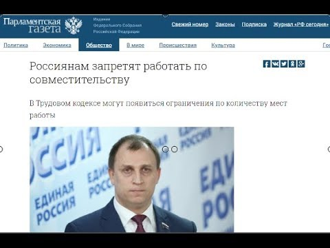 Россиянам запретят работать по совместительству