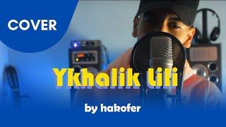 Saad lamjarred - Ykhalik Lili (Cover by Hakofer) | سعد لمجرد -يخليك للي- كوفر