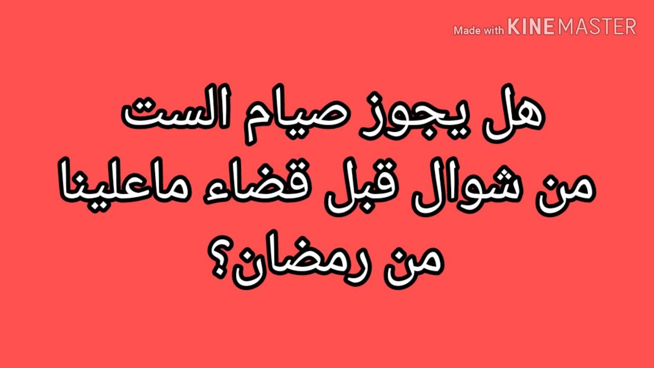 هل يجوز #صيام#ست من شوال قبل القضاء؟؟؟؟ - YouTube