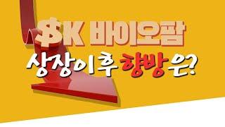 SK바이오팜, 청약 1억 넣어도 sk바이오팜 13주…상…