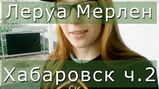 видео Купить косметику в Хабаровске | Продажа косметики | Купить оптом косметику – АстЭра