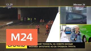 Смотреть видео Власти Москвы предложили объезжать Тушинский тоннель по Ленинградскому шоссе - Москва 24 онлайн