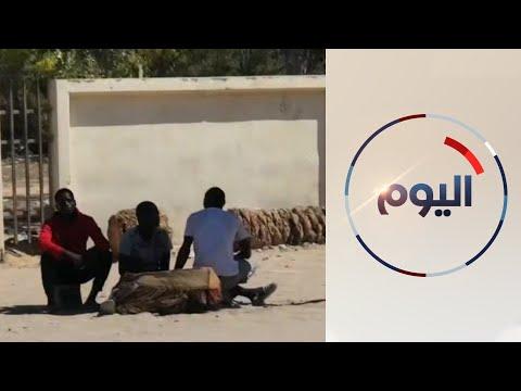 مع تدهور الوضع الأمني.. شوارع ليبيا تكتظ باللاجئين  - 12:58-2020 / 8 / 5