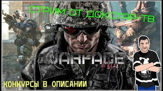 STREAM WarFace |Совместный конкурс с Mr.Chucky(Мр.Чаки) ((КОНКУРСЫ  В ОПИСАНИИ) +18 |СЕРВЕР АЛЬФА