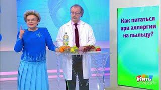 Жить здорово! Совет за минуту: диета при поллинозе(17.05.2018)