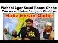 Wahabi Agar Sunni Banna Chahe Tou us ko Kaise Samjana Chahiye
