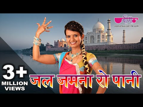 Traditional Rajasthani Folk Songs | Jal Jamna Ro Pani | Kuve Par Aekali | Seema Mishra Song