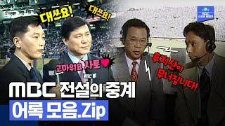 '후지산이 무너집니다'부터 '대쓰요'를 거쳐 '때땡큐'까지!! MBC 스포츠 중계 전설의 어록!