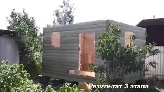 Строительство бани из профилированного бруса(Заказать постройку деревянной бани из профилированного бруса вы можете нашем сайте: http://fr-dom.justclick.ru/brus ..., 2013-08-14T12:03:23.000Z)