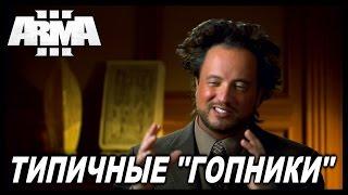 Arma 3 Altis Life - Кто Такие Гопники? [Fatum Altis Life] #25 Часть.