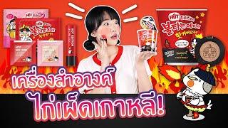 ซอฟรีวิว: เครื่องสำอางไก่เผ็ดเกาหลี แต่งหน้าทีก็เผ็ดแซ่บ【Tonymoly - Samyang】