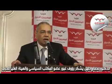 الدكتور عصام خليل يشكر رؤوف غبور عضو المكتب السياسي والهيئة العليا للحزب