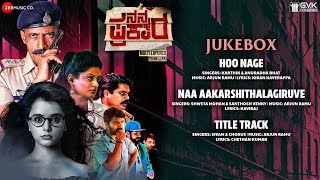 Nanna Prakara - Full Movie Audio Jukebox | Kishore, Priyamani, Mayuri Kyathri & Arjun Yogi