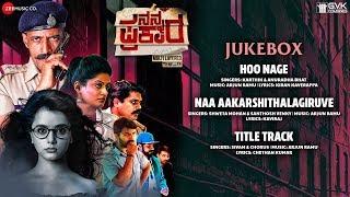Nanna Prakara Full Movie Audio Jukebox Kishore Priyamani Mayuri & Arjun Arjun Ramu