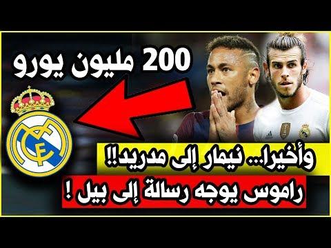 عااجل: راموس يوجه رسالة إلى جاريث بيل | ريال مدريد يحضر 200 مليون يورو من أجل نيمار !