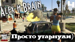 GTA ONLINE. Alex и Brain. Просто угарнули). #4