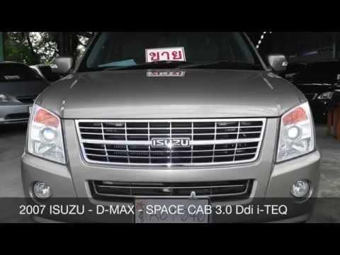2007 ISUZU -- D-MAX -- SPACE CAB 3.0 Ddi i-TEQ AT