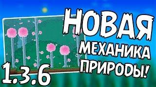 НОВАЯ МЕХАНИКА ПРИРОДЫ В TERRARIA 1.3.6 ОБЗОР СПОЙЛЕРОВ