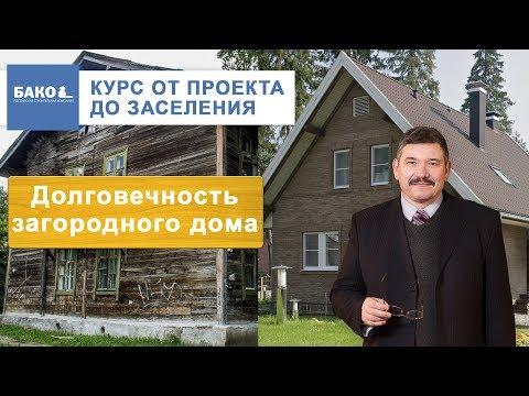 Курс От проекта до заселения - 4. Долговечность технологий строительства домов.