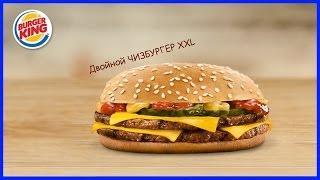 Двойной Чизбургер XXL Бургер Кинг Burger King