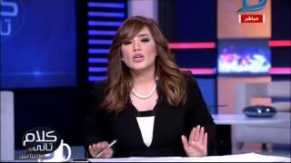 رشا نبيل تهاجم البرلمان ورئيس الحكومة: «أنتم هتشلوا حركة البلد»