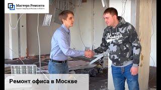 Ремонт офиса в Москве