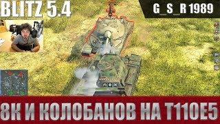 WoT Blitz - Отличная реализация идеального танка Т110Е5 - World of Tanks Blitz (WoTB)