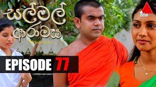 සල් මල් ආරාමය | Sal Mal Aramaya | Episode 77 | Sirasa TV Thumbnail