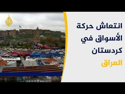 استئناف دفع الرواتب كاملة ينعش أسواق كردستان العراق  - نشر قبل 3 ساعة