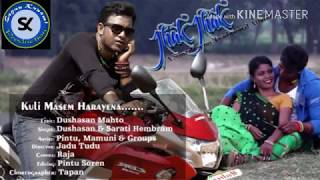 New Santali Jhak Jhak Album song MP3 2017