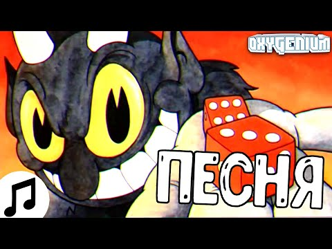 "CUPHEAD ПЕСНЯ ▶ ""Две Чашки"" - Оксигениум - Oxygen1um"