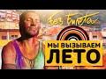 БЕЗ БИЛЕТА - Мы вызываем лето! (Копакабана) - [Official music video] #BEZBILETA - Copacabana