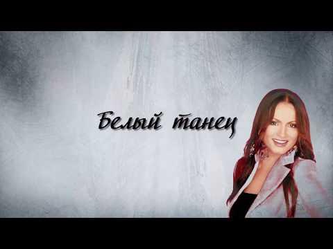 Белый танец София Ротару (videolyrics)