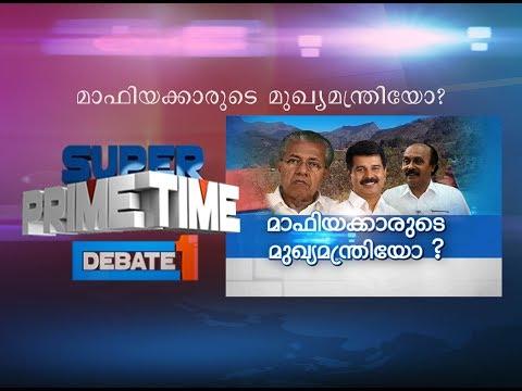 Chief Minister Of Mafia? Super Prime Time Part 1 Mathrubhumi News