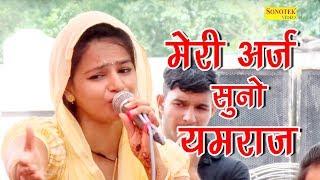Meri Araj Suno Yamraj || मेरी अरज सुनो यमराज || Ragni Programe Prithala Palwal || नई हरयाणवी रागिनी