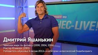 Рецепт Дмитрия Яшанькина: как подготовиться к соревнованиям по Men`s Physique