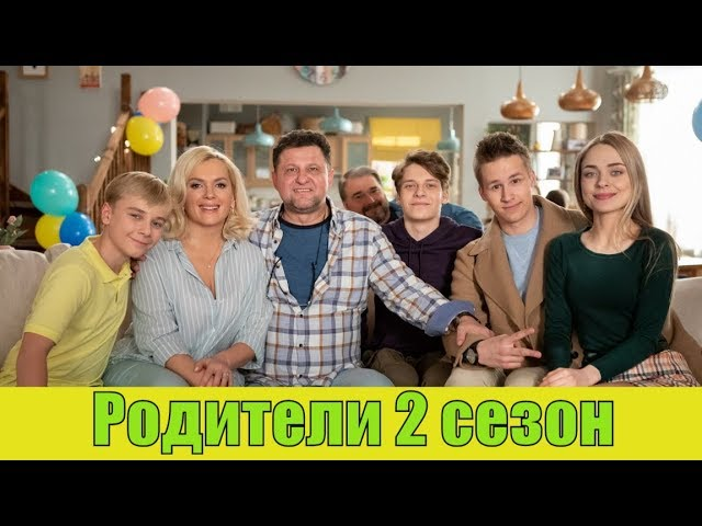Родители 2 сезон 1,2,3,4,5,6,7,8,9,10,11,12,13,14,15,16,17,18,19,20,21 серия / анонс, сюжет, актёры