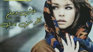 فرقة احلام دريم و سراج الشيخي عيش وملح كلو من يدي