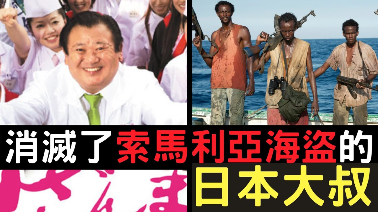 兇惡的索馬利亞海盜,竟被一個賣壽司的大叔消滅了?!|木村清的傳奇人生|叉雞說人