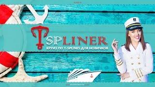 T-Spliner - курс по T-Splines для новичков | Уроки Rhino и T-Splines | ВЮМ |