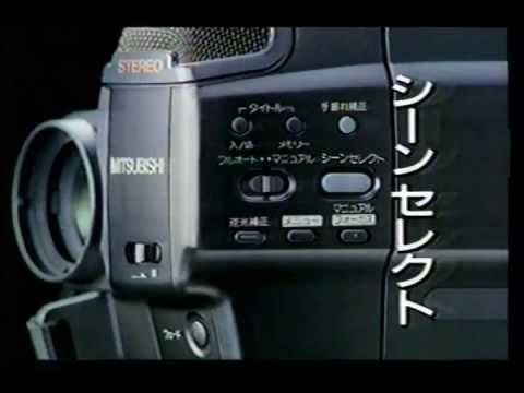 三菱 ビデオムービー CM【牧瀬里穂】1991 三菱電機