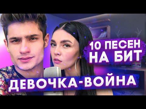 ДЕВОЧКА-ВОЙНА - 10 ПЕСЕН НА 1 БИТ (MASHUP BY NILA MANIA & LEO MALIKOV)