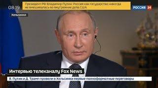 Интервью Путина телеканалу Fox News по итогам встречи с Трампом (Полное видео)