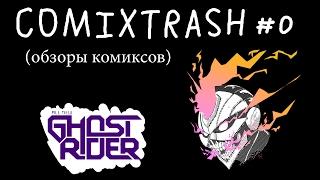Comixtrash All-New Ghost Rider / Новый Призрачный Гонщик (обзор комикса)
